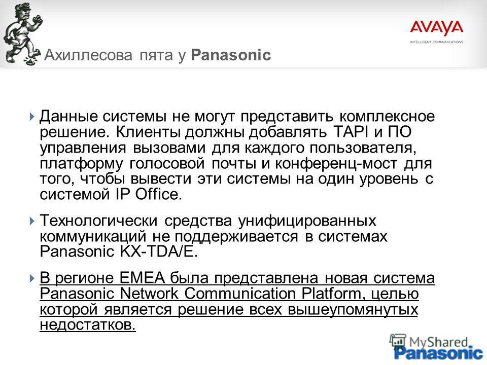 © 2009 Avaya Inc. All rights reserved.95 Ахиллесова пята у Panasonic Данные системы не могут представить комплексное решение. Клиенты должны добавлять TAPI и ПО управления вызовами для каждого пользователя, платформу голосовой почты и конференц-мост