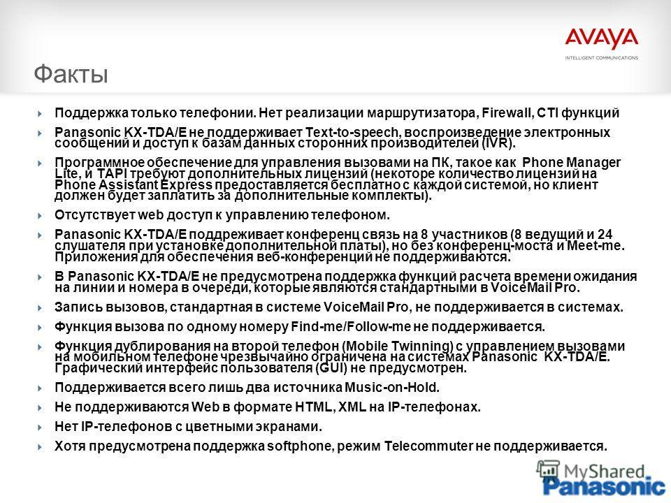 © 2009 Avaya Inc. All rights reserved.96 Факты Поддержка только телефонии. Нет реализации маршрутизатора, Firewall, CTI функций Panasonic KX-TDA/E не поддерживает Text-to-speech, воспроизведение электронных сообщений и доступ к базам данных сторонних