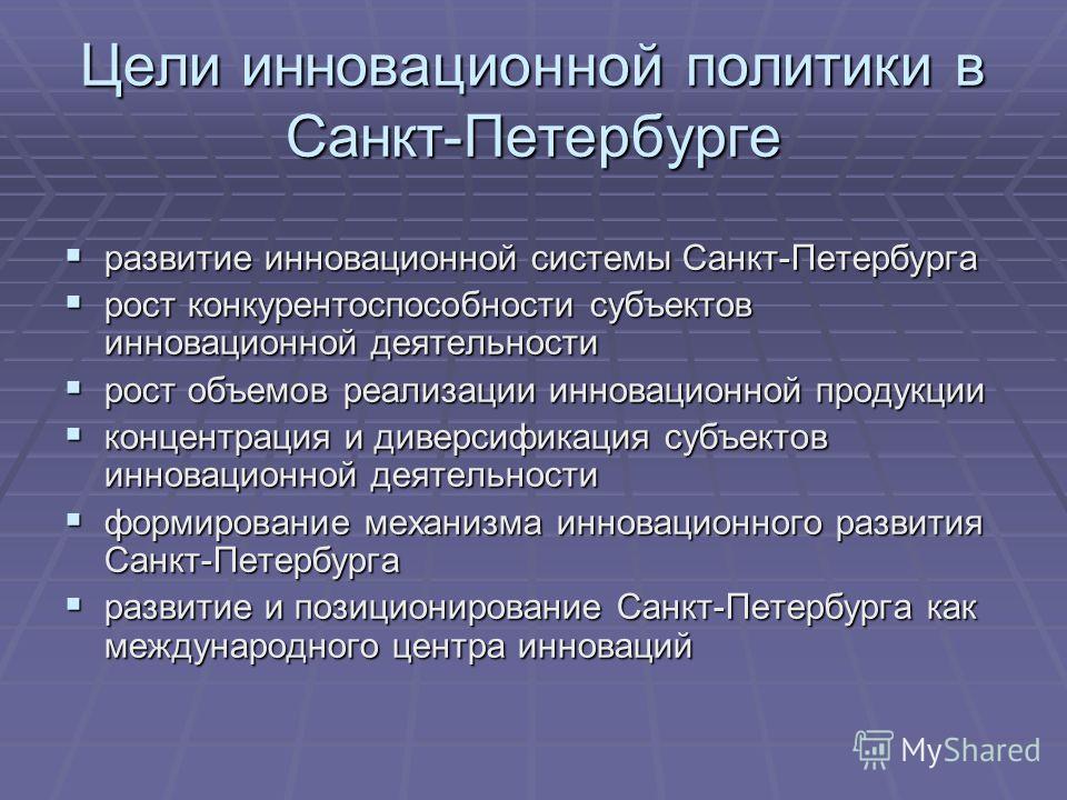 Цели инновационной политики в Санкт-Петербурге развитие инновационной системы Санкт-Петербурга развитие инновационной системы Санкт-Петербурга рост конкурентоспособности субъектов инновационной деятельности рост конкурентоспособности субъектов иннова