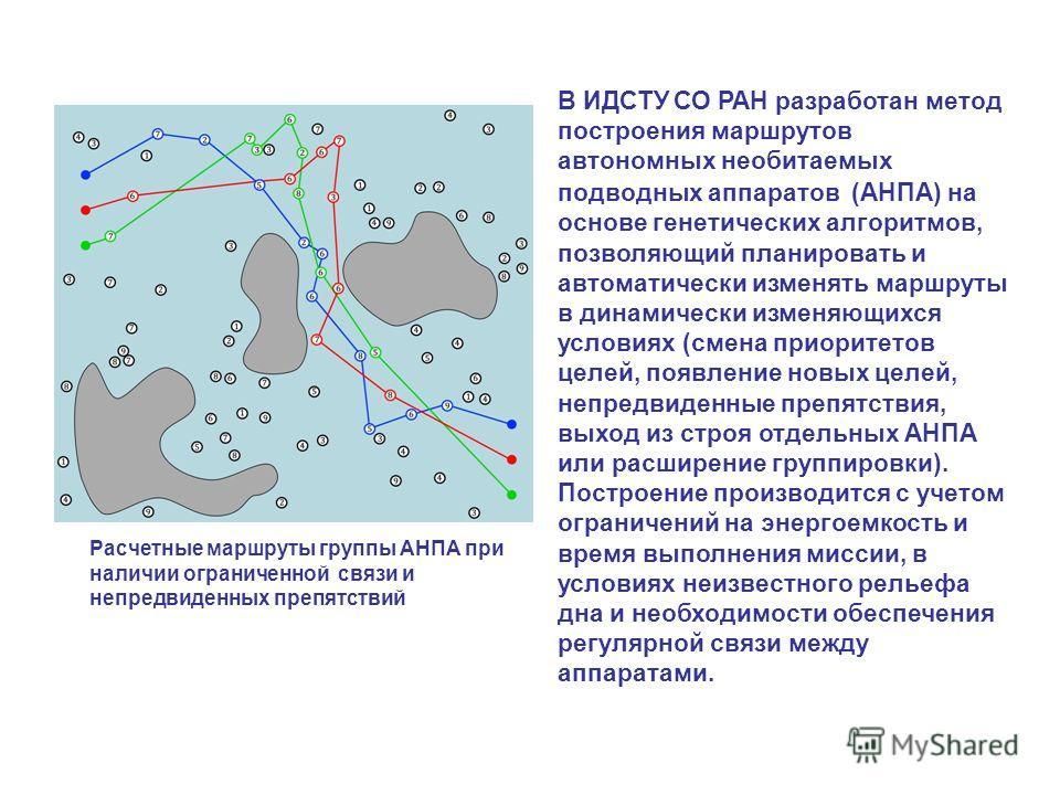 В ИДСТУ СО РАН разработан метод построения маршрутов автономных необитаемых подводных аппаратов (АНПА) на основе генетических алгоритмов, позволяющий планировать и автоматически изменять маршруты в динамически изменяющихся условиях (смена приоритетов