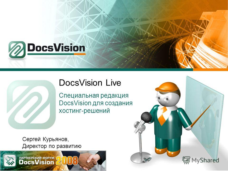DocsVision Live Специальная редакция DocsVision для создания хостинг-решений Сергей Курьянов, Директор по развитию