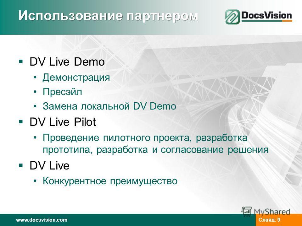 www.docsvision.com Слайд: 9 Использование партнером DV Live Demo Демонстрация Пресэйл Замена локальной DV Demo DV Live Pilot Проведение пилотного проекта, разработка прототипа, разработка и согласование решения DV Live Конкурентное преимущество