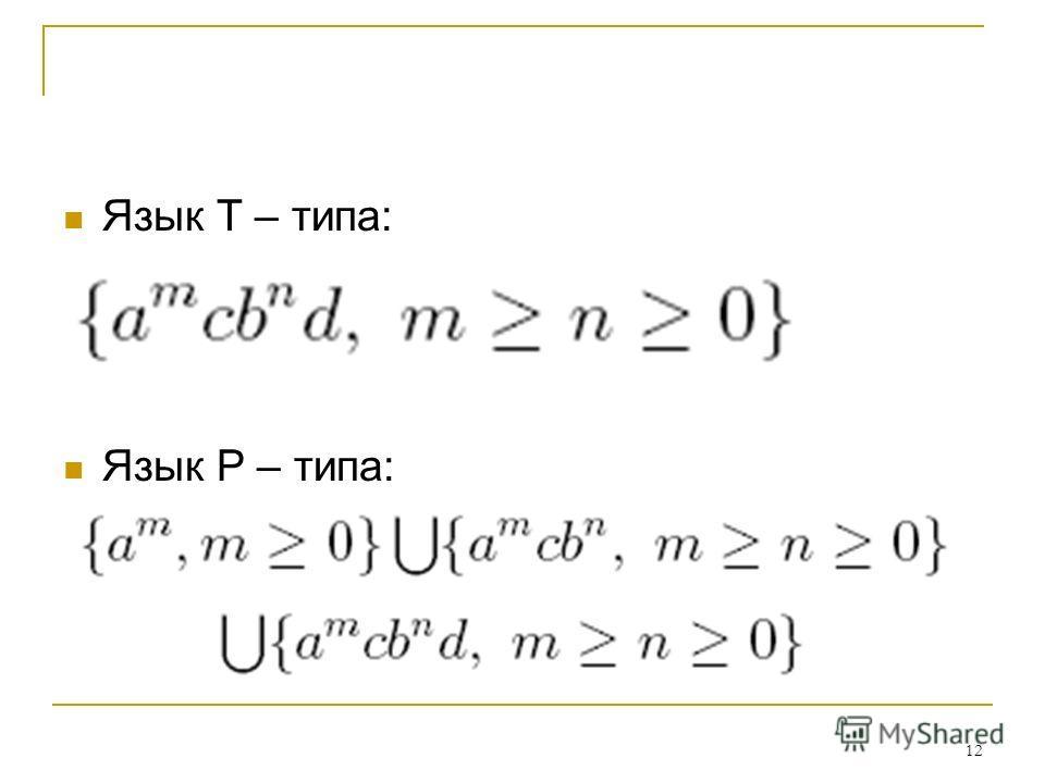 12 Язык Т – типа: Язык P – типа: