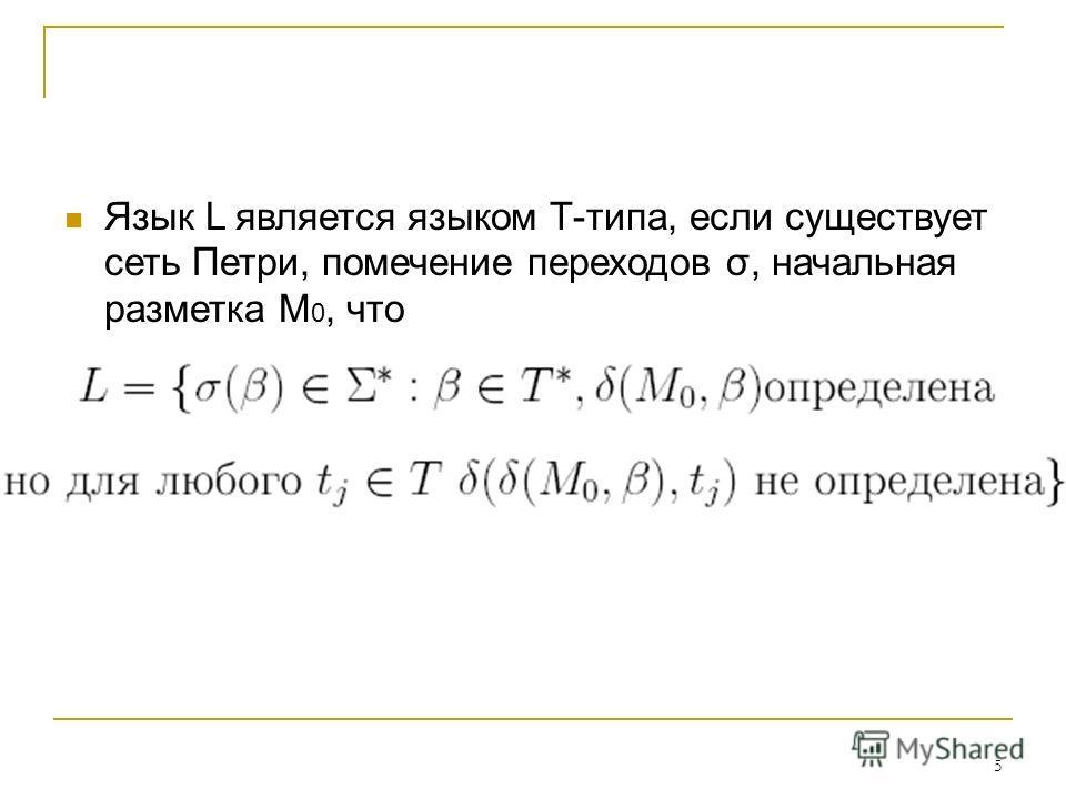 5 Язык L является языком Т-типа, если существует сеть Петри, помещение переходов σ, начальная разметка M 0, что