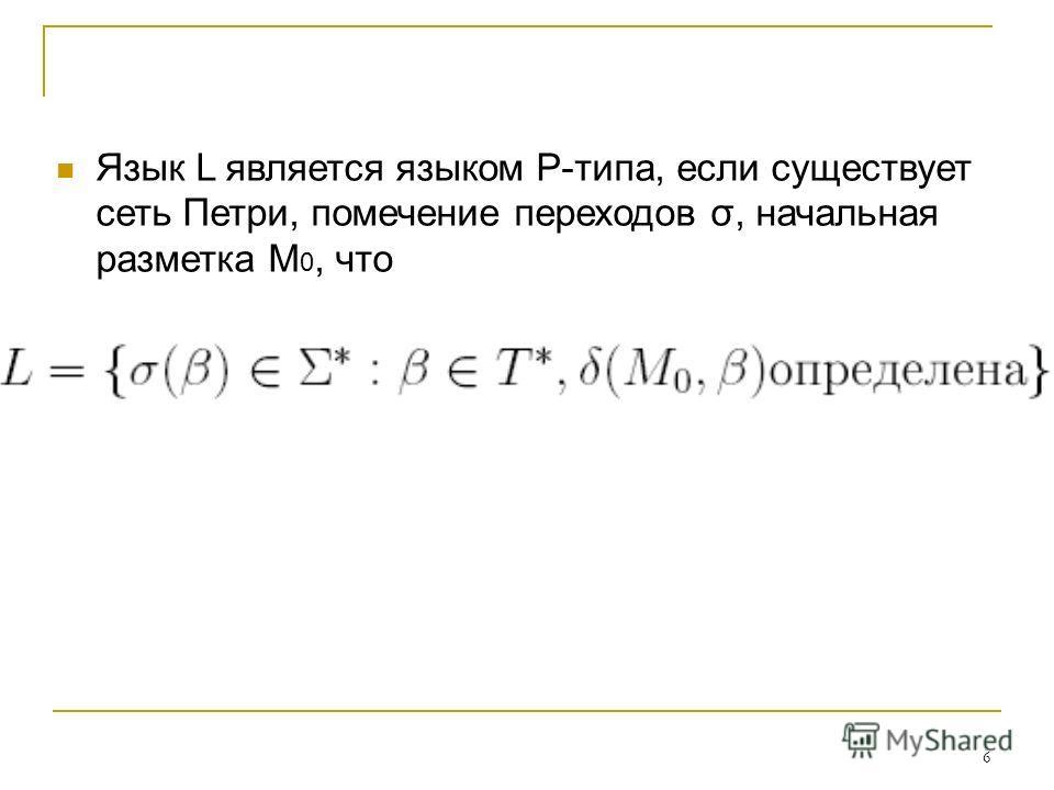 6 Язык L является языком P-типа, если существует сеть Петри, помещение переходов σ, начальная разметка M 0, что