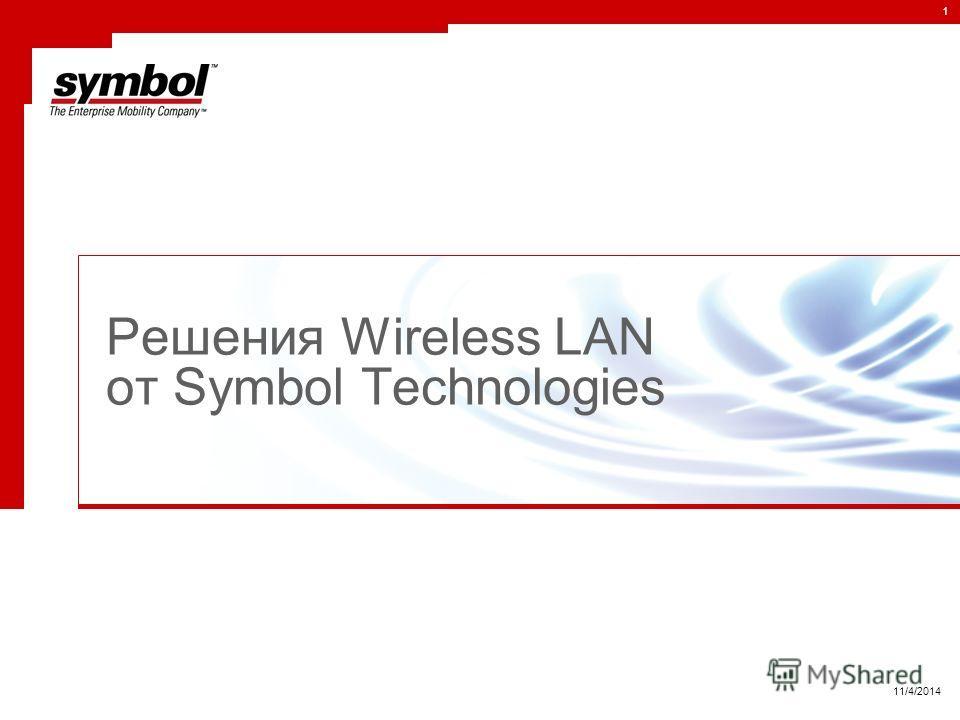 1 11/4/2014 Решения Wireless LAN от Symbol Technologies