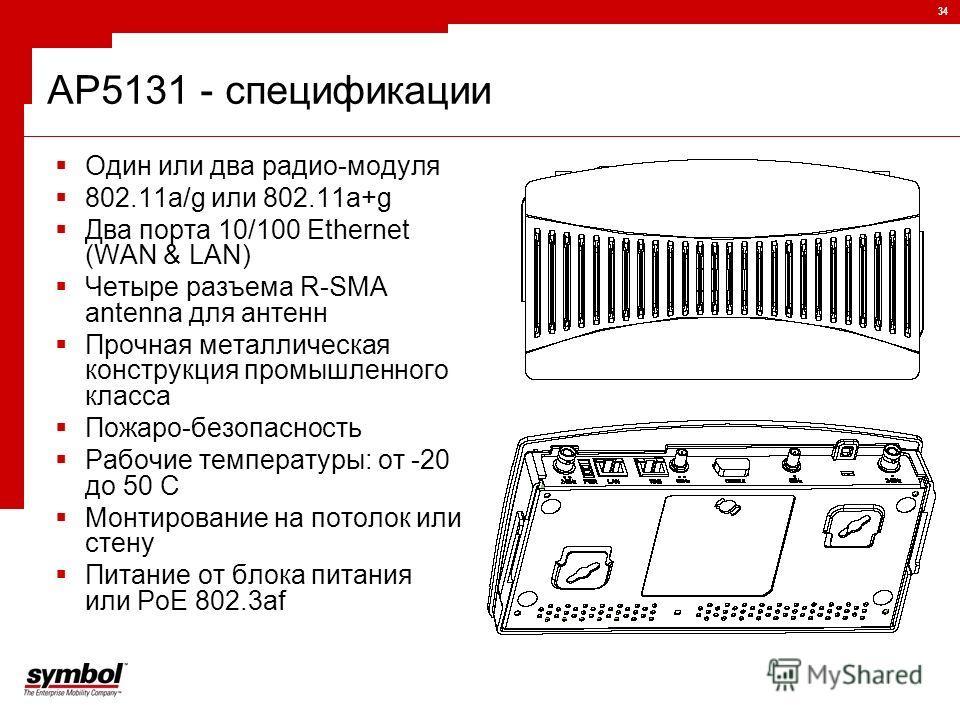 34 AP5131 - спецификации Один или два радио-модуля 802.11a/g или 802.11a+g Два порта 10/100 Ethernet (WAN & LAN) Четыре разъема R-SMA antenna для антенн Прочная металлическая конструкция промышленного класса Пожаро-безопасность Рабочие температуры: о