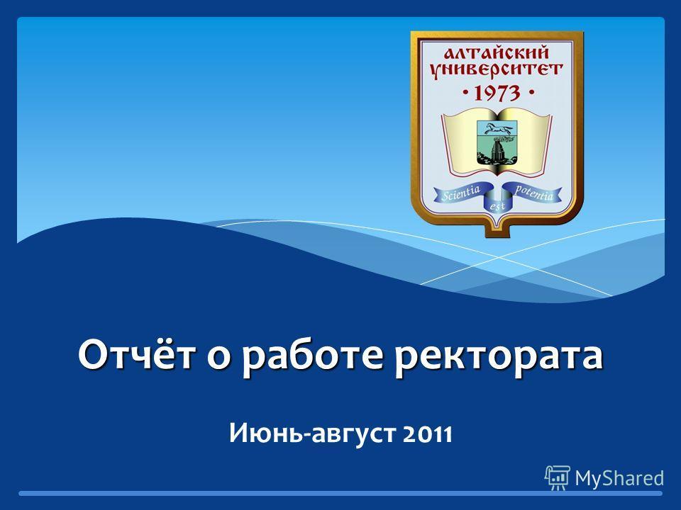 Отчёт о работе ректората Июнь-август 2011