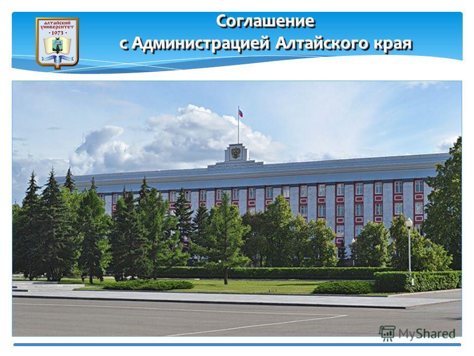 Соглашение с Администрацией Алтайского края
