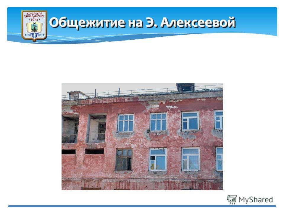 Общежитие на Э. Алексеевой