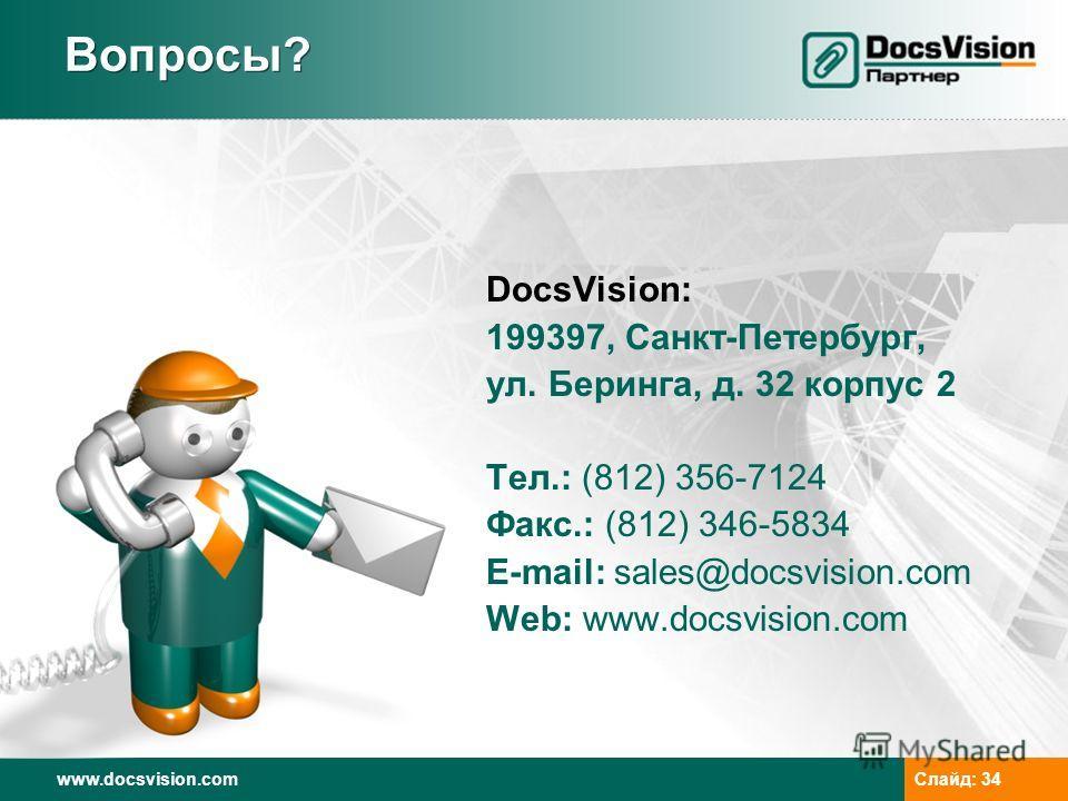 www.docsvision.com Слайд: 34 Вопросы? DocsVision: 199397, Санкт-Петербург, ул. Беринга, д. 32 корпус 2 Тел.: (812) 356-7124 Факс.: (812) 346-5834 E-mail: sales@docsvision.com Web: www.docsvision.com