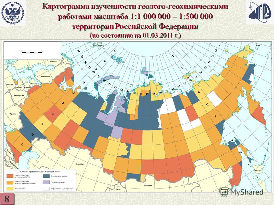 Картограмма изученности геолого-геохимическими работами масштаба 1:1 000 000 – 1:500 000 территории Российской Федерации (по состоянию на 01.03.2011 г.) 8