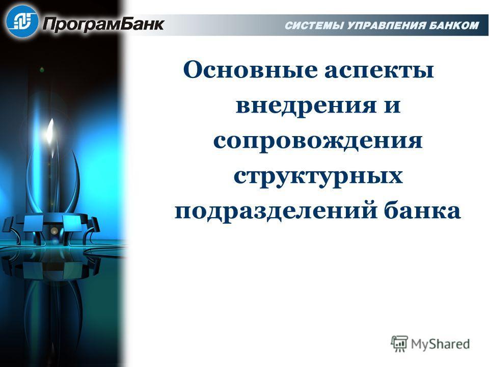 Основные аспекты внедрения и сопровождения структурных подразделений банка