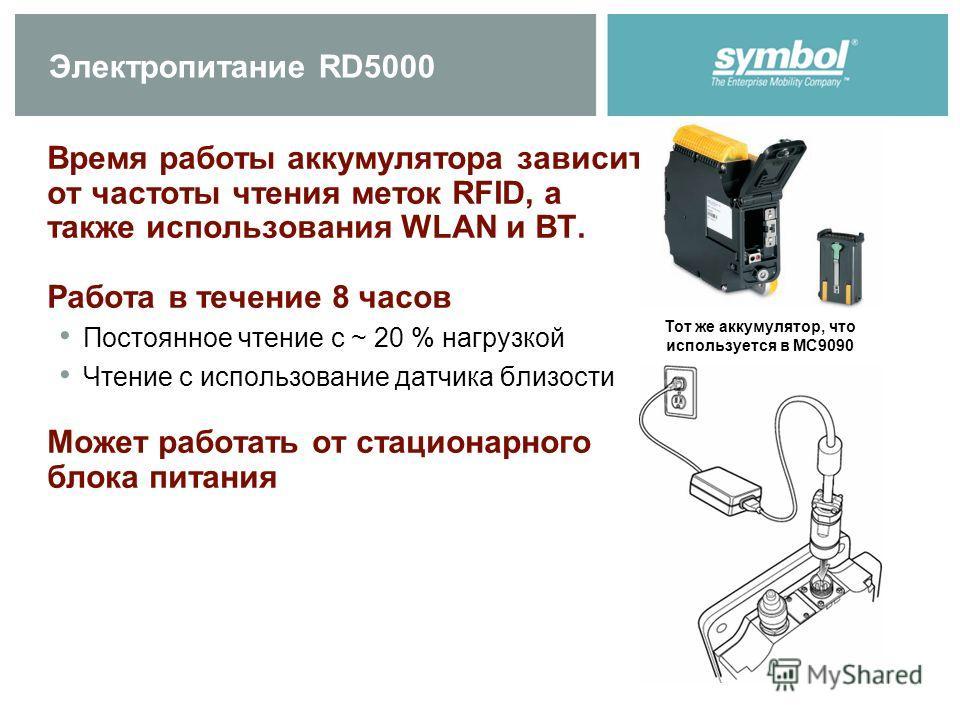 Электропитание RD5000 Время работы аккумулятора зависит от частоты чтения меток RFID, а также использования WLAN и BT. Работа в течение 8 часов Постоянное чтение c ~ 20 % нагрузкой Чтение с использование датчика близости Может работать от стационарно