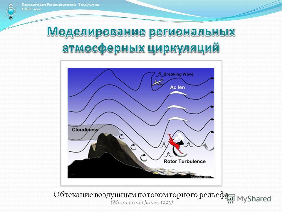 Параллельные Вычислительные Технологии ПАВТ-2009 Обтекание воздушным потоком горного рельефа (Miranda and James, 1992)