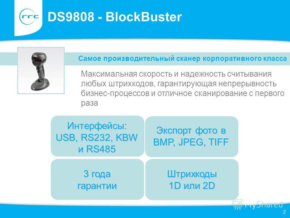 2 DS9808 - BlockBuster Максимальная скорость и надежность считывания любых штрихкодов, гарантирующая непрерывность бизнес-процессов и отличное сканирование с первого раза Самое производительный сканер корпоративного класса 3 года гарантии Экспорт фот