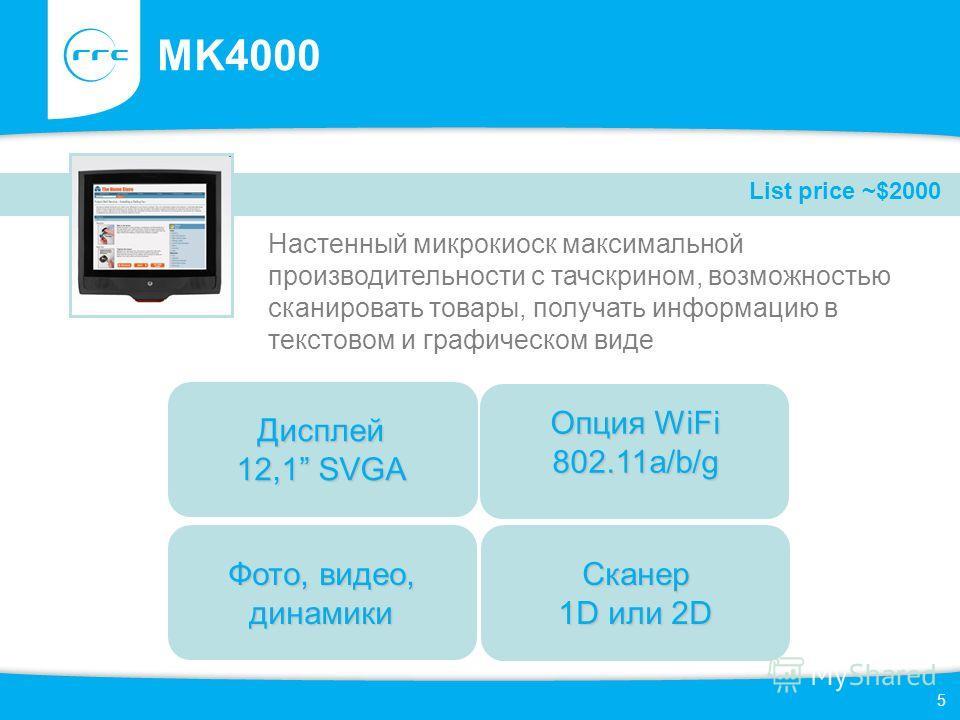 5 MK4000 Настенный микрокиоск максимальной производительности с тачскрином, возможностью сканировать товары, получать информацию в текстовом и графическом виде Фото, видео, динамики Опция WiFi 802.11a/b/g Дисплей 12,1 SVGA Сканер 1D или 2D List price