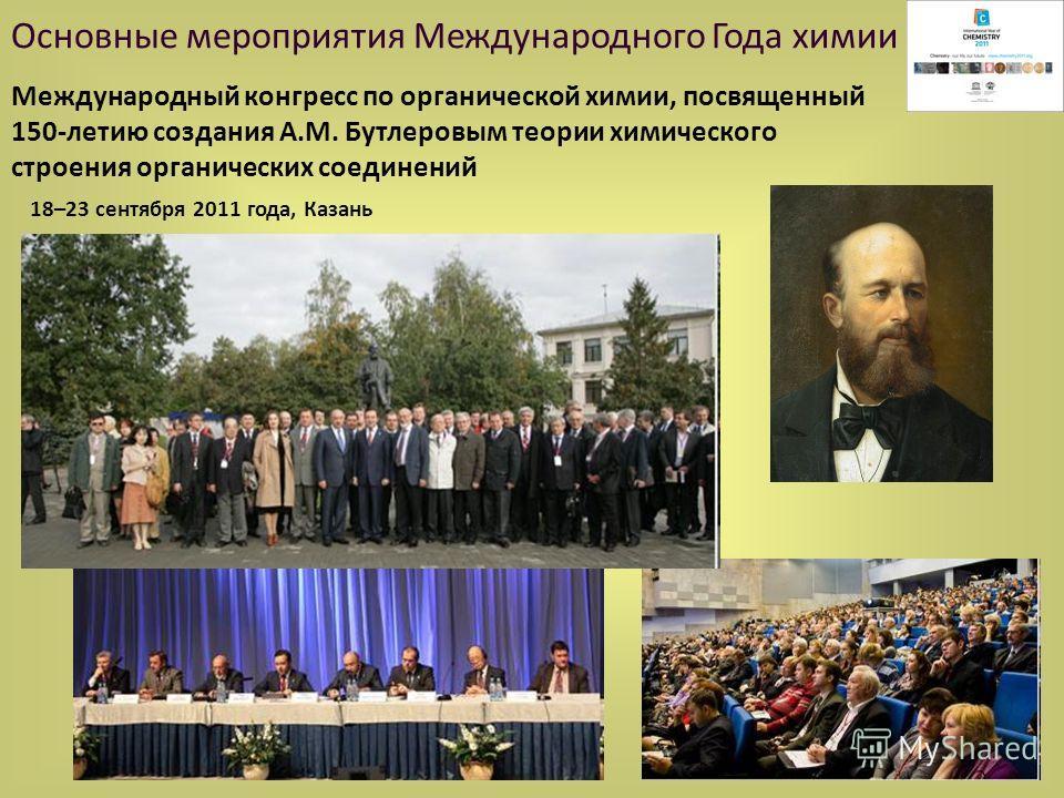 Международный конгресс по органической химии, посвященный 150-летию создания А.М. Бутлеровым теории химического строения органических соединений Основные мероприятия Международного Года химии 18–23 сентября 2011 года, Казань