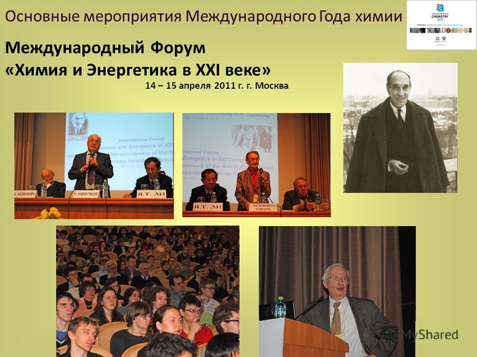Основные мероприятия Международного Года химии Международный Форум «Химия и Энергетика в XXI веке» 14 – 15 апреля 2011 г. г. Москва