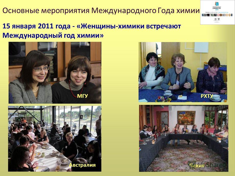 15 января 2011 года - «Женщины-химики встречают Международный год химии» Основные мероприятия Международного Года химии Австралия РХТУМГУ Чехия