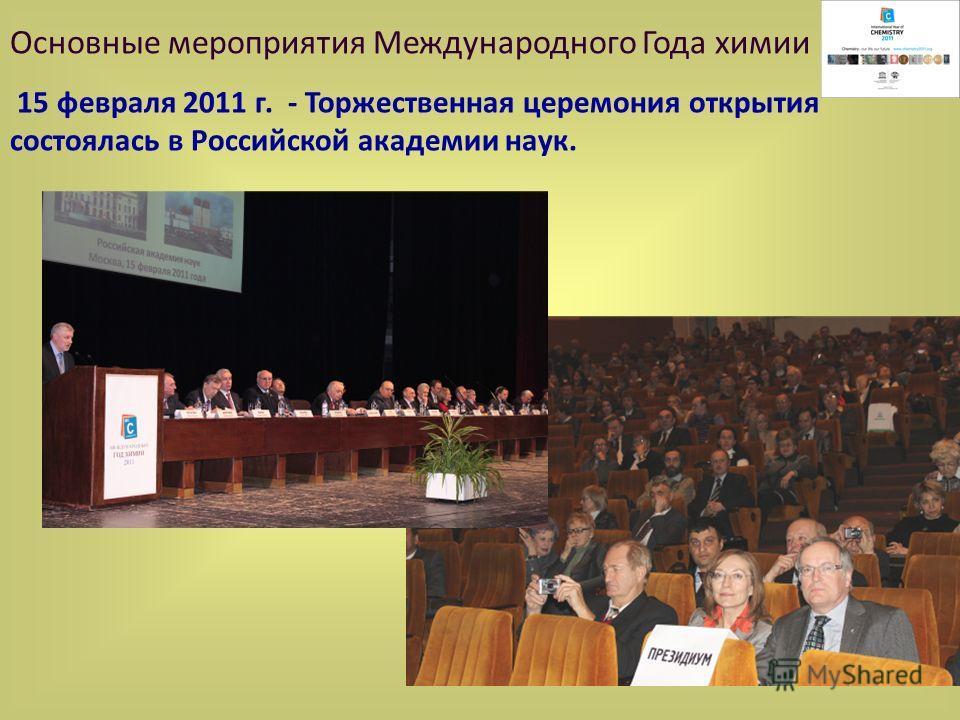 15 февраля 2011 г. - Торжественная церемония открытия состоялась в Российской ккакадемии наук. Основные мероприятия Международного Года химии