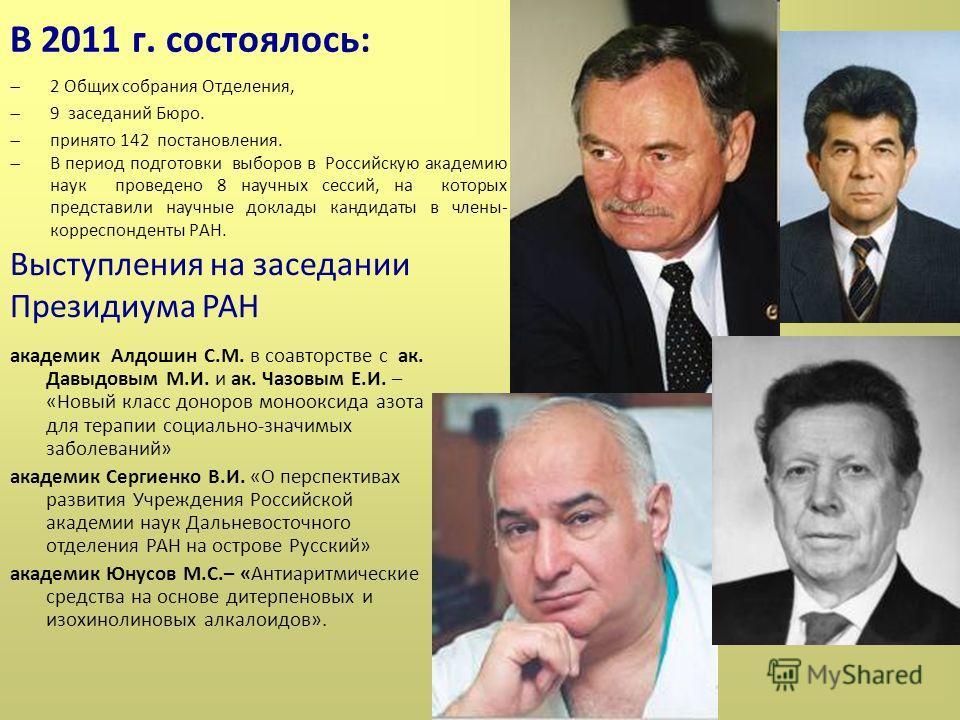 В 2011 г. состоялось: 2 Общих собрания Отделения, 9 заседаний Бюро. принято 142 постановления. В период подготовки выборов в Российскую ккакадемию наук проведено 8 научных сессий, на которых представили научные доклады кандидаты в члены- корреспонден