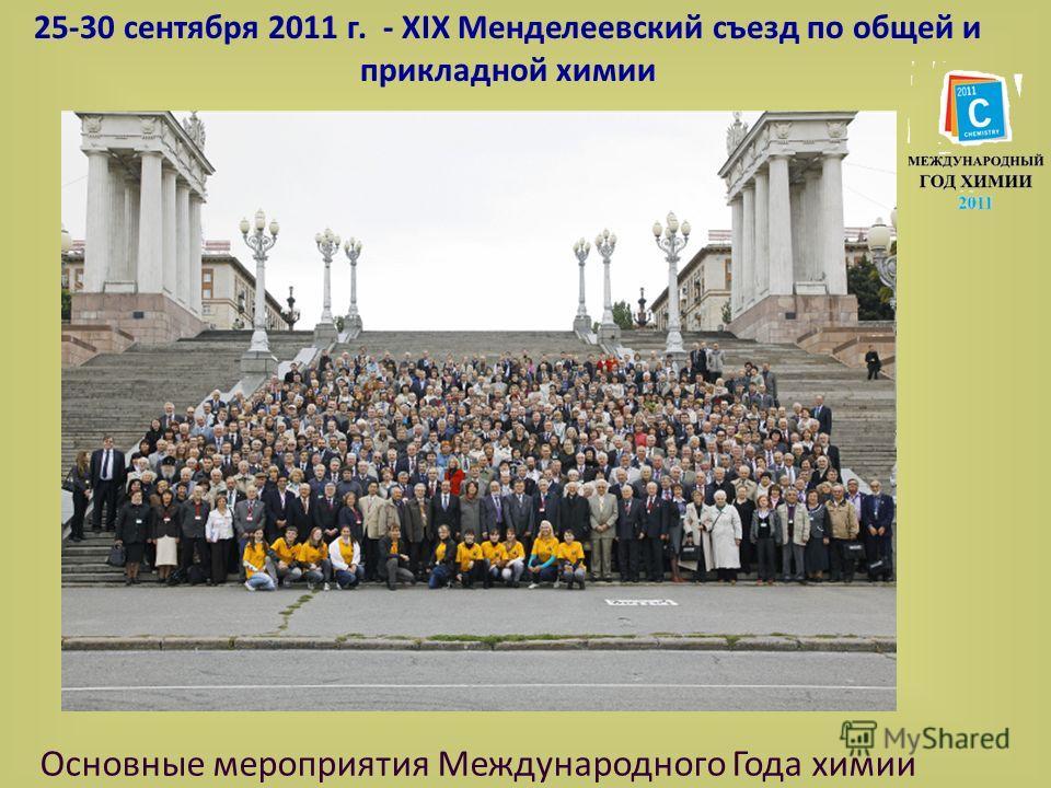 25-30 сентября 2011 г. - XIX Менделеевский съезд по общей и прикладной химии Основные мероприятия Международного Года химии