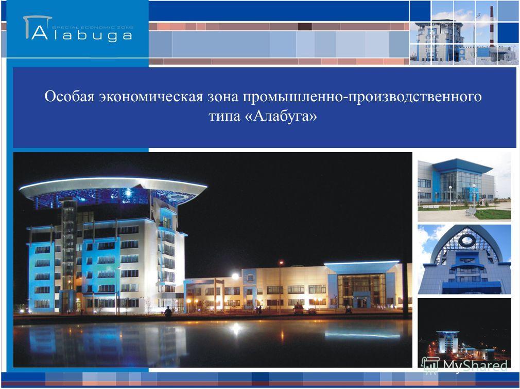 Особая экономическая зона промышленно-производственного типа «Алабуга»