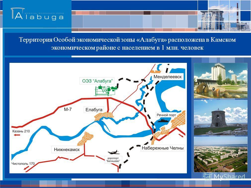 Территория Особой экономической зоны «Алабуга» расположена в Камском экономическом районе с населением в 1 млн. человек