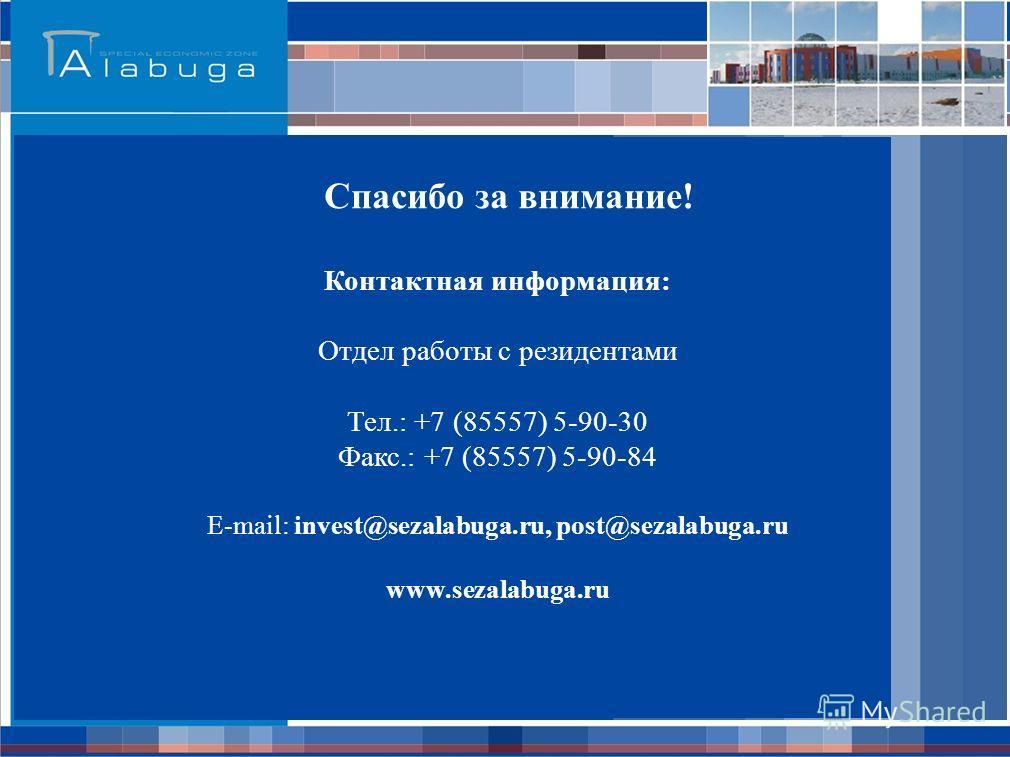 Контактная информация: Отдел работы с резидентами Тел.: +7 (85557) 5-90-30 Факс.: +7 (85557) 5-90-84 E-mail: invest@sezalabuga.ru, post@sezalabuga.ru www.sezalabuga.ru Спасибо за внимание!