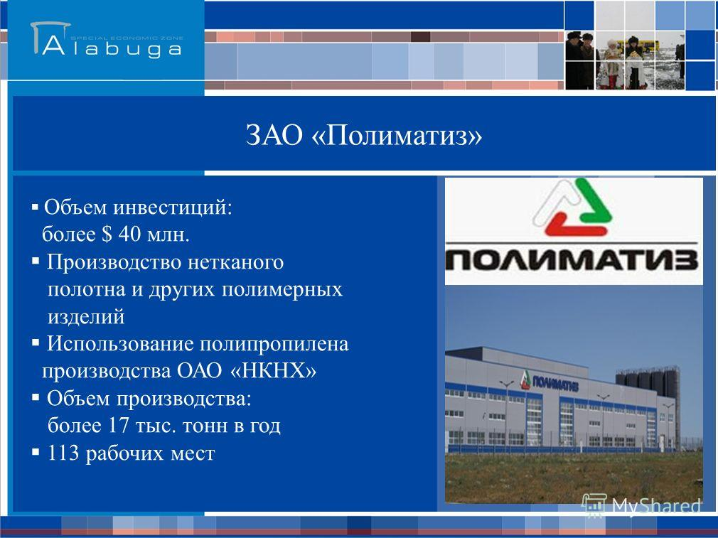 ЗАО «Полиматиз» Объем инвестиций: более $ 40 млн. Производство нетканого полотна и других полимерных изделий Использование полипропилена производства ОАО «НКНХ» Объем производства: более 17 тыс. тонн в год 113 рабочих мест