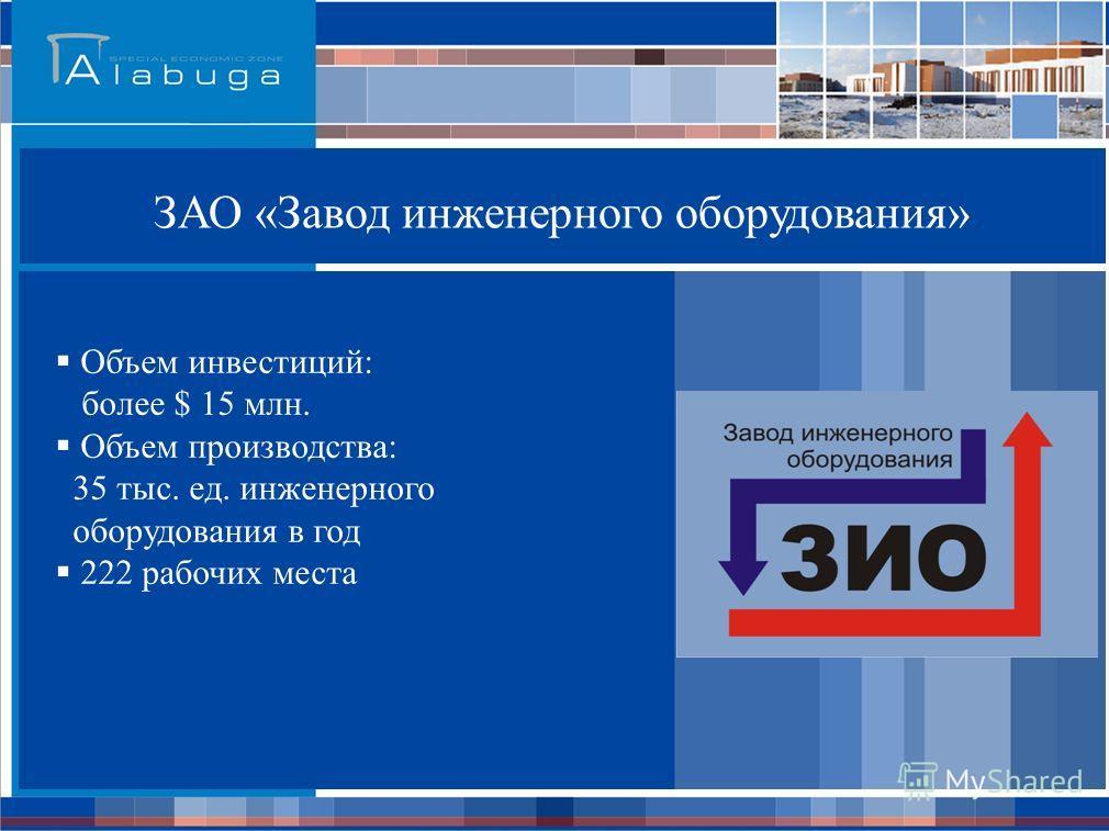ЗАО «Завод инженерного оборудования» Объем инвестиций: более $ 15 млн. Объем производства: 35 тыс. ед. инженерного оборудования в год 222 рабочих места