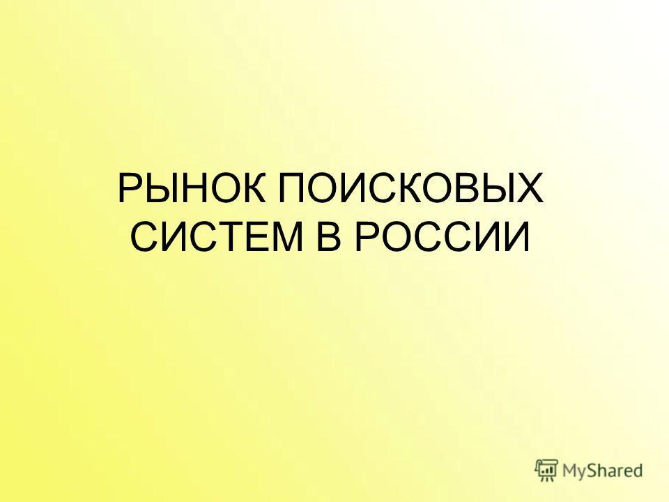 РЫНОК ПОИСКОВЫХ СИСТЕМ В РОССИИ