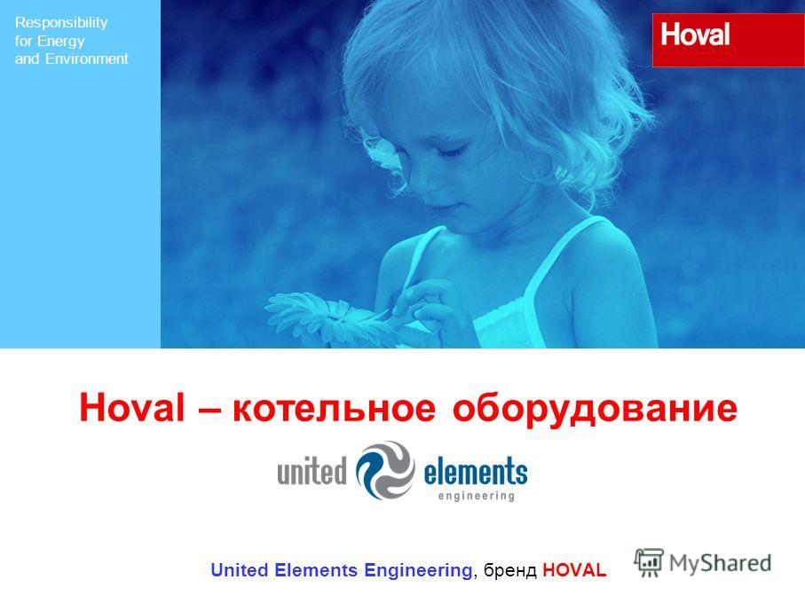 Responsibility for Energy and Environment Hoval – котельное оборудование United Elements Engineering, бренд HOVAL
