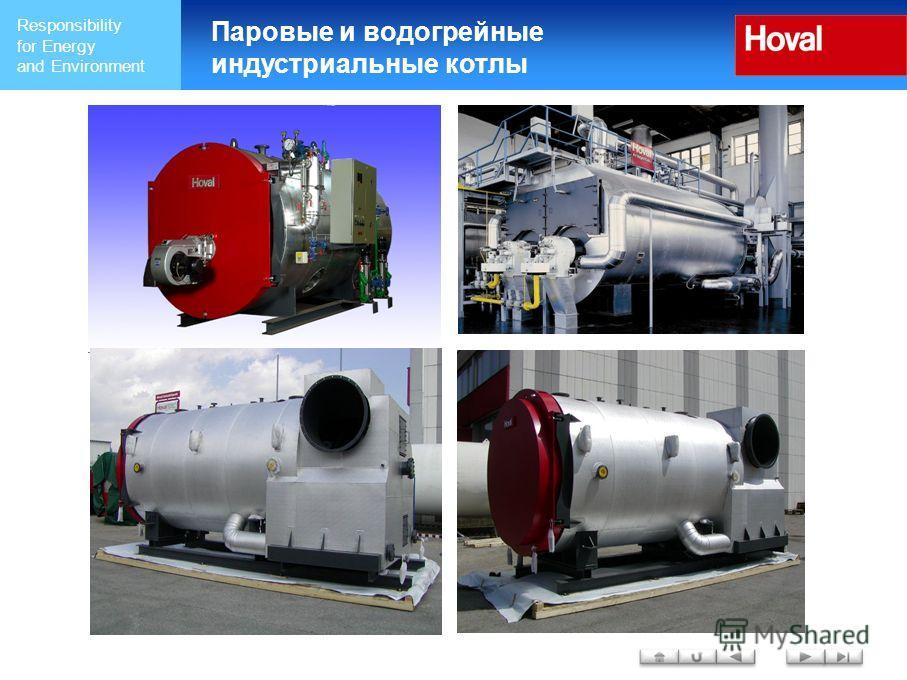 Responsibility for Energy and Environment Паровые и водогрейные индустриальные котлы