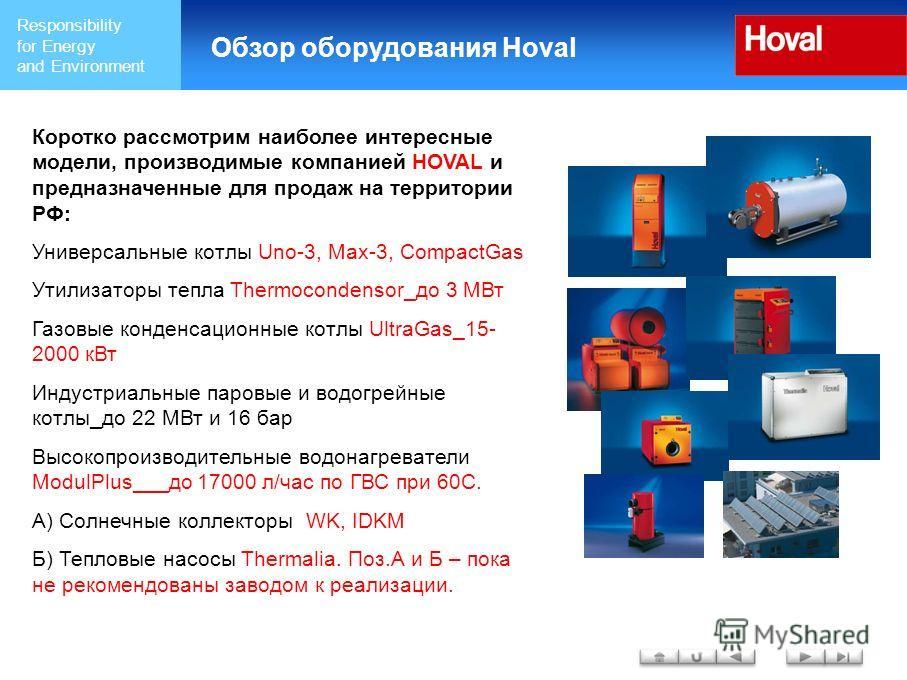 Responsibility for Energy and Environment Обзор оборудования Hoval Коротко рассмотрим наиболее интересные модели, производимые компанией HOVAL и предназначенные для продаж на территории РФ: Универсальные котлы Uno-3, Max-3, CompactGas Утилизаторы теп