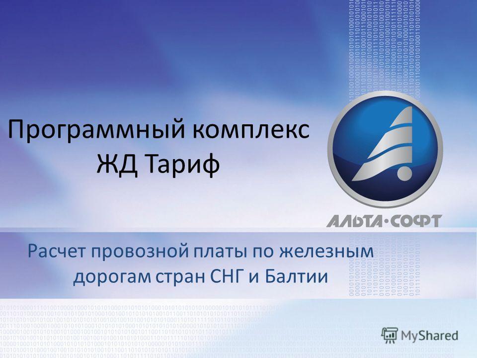 Программный комплекс ЖД Тариф Расчет провозной платы по железным дорогам стран СНГ и Балтии