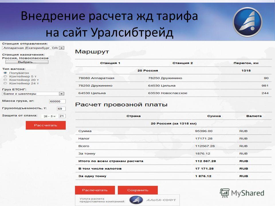 Внедрение расчета жд тарифа на сайт Уралсибтрейд