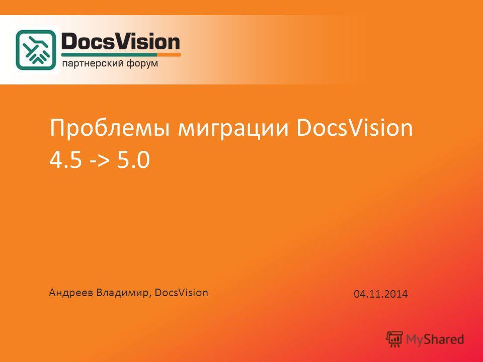 Андреев Владимир, DocsVision 04.11.2014 Проблемы миграции DocsVision 4.5 -> 5.0