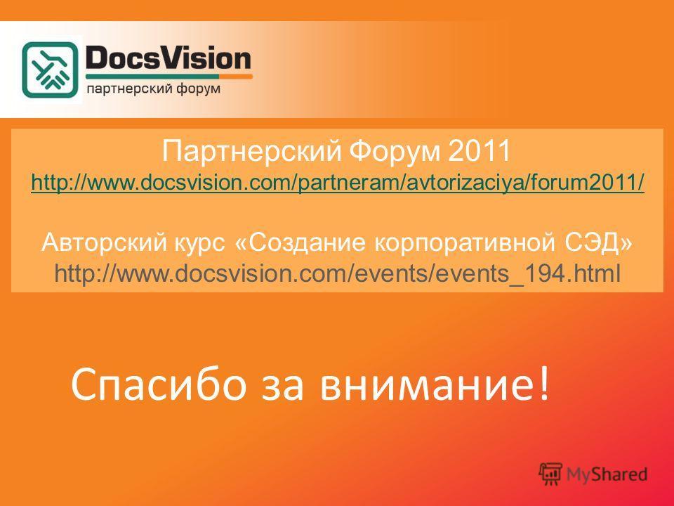 Спасибо за внимание! «Докс Вижн» 199155, Санкт-Петербург, наб. р. Смоленки, д. 33 +7 (812) 335-35-15 +7 (812) 335-35-32 sales@docsvision.com www.docsvision.com Партнерский Форум 2011 http://www.docsvision.com/partneram/avtorizaciya/forum2011/ Авторск
