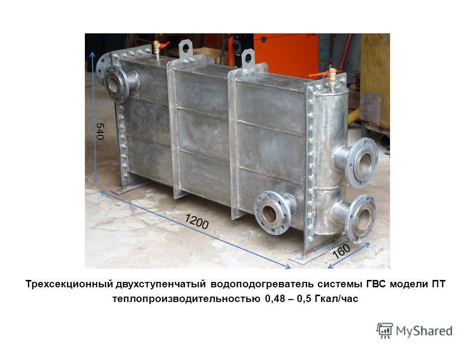 Трехсекционный двухступенчатый водоподогреватель системы ГВС модели ПТ теплопроизводительностью 0,48 – 0,5 Гкал/час 160 1200 540