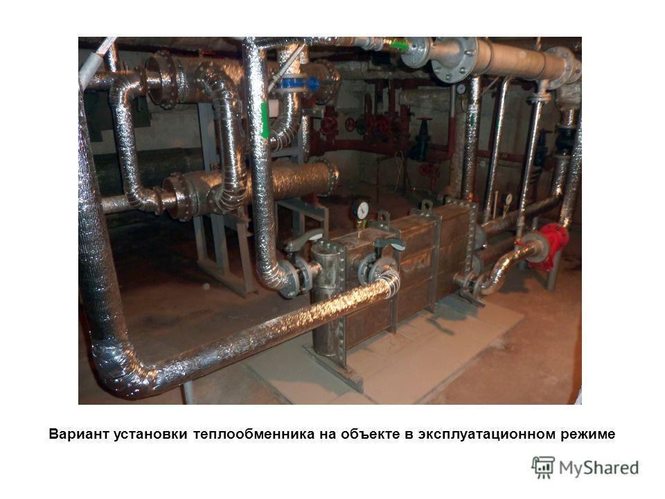 Вариант установки теплообменника на объекте в эксплуатационном режиме