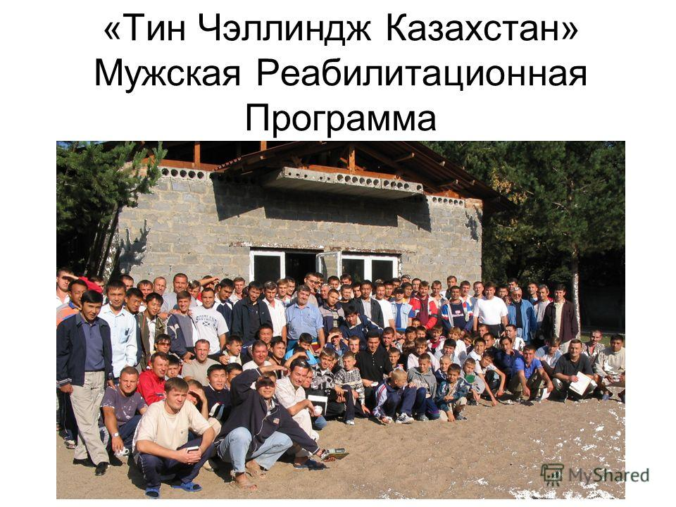 «Тин Чэллиндж Казахстан» Мужская Реабилитационная Программа