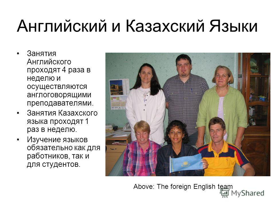 Английский и Казахский Языки Занятия Английского проходят 4 раза в неделю и осуществляются англоговорящими преподавателями. Занятия Казахского языка проходят 1 раз в неделю. Изучение языков обязательно как для работников, так и для студентов. Above: