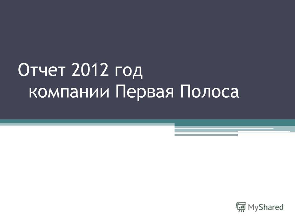 Отчет 2012 год компании Первая Полоса