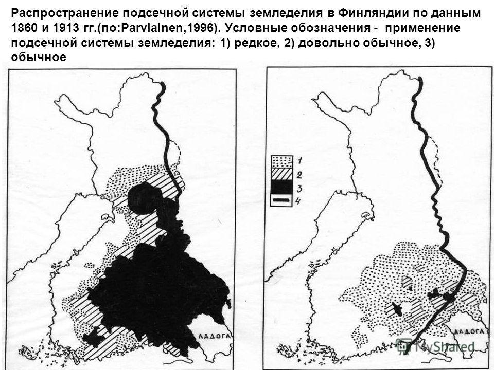 Распространение подсечной системы земледелия в Финляндии по данным 1860 и 1913 гг.(по:Parviainen,1996). Условные обозначения - применение подсечной системы земледелия: 1) редкое, 2) довольно обычное, 3) обычное