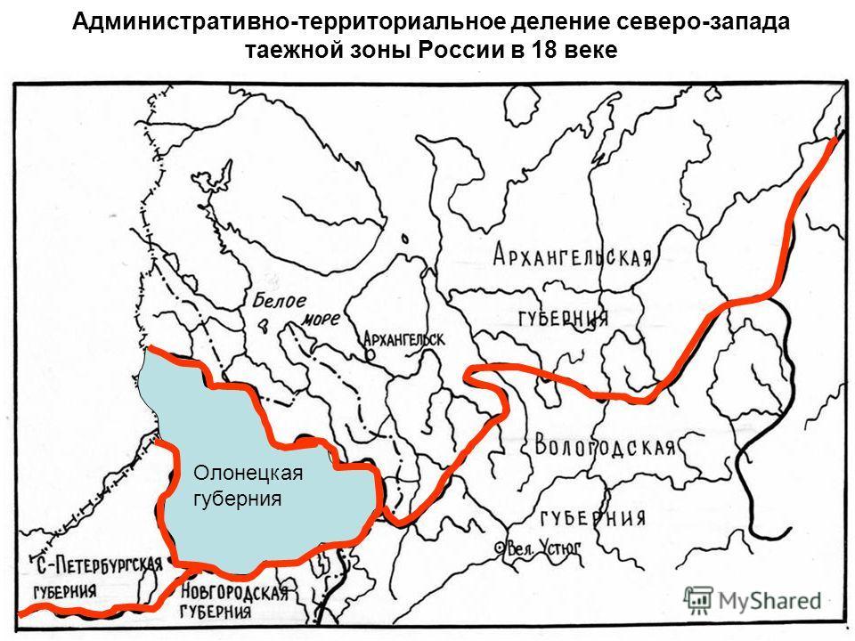 Административно-территориальное деление северо-запада таежной зоны России в 18 веке Олонецкая губерния