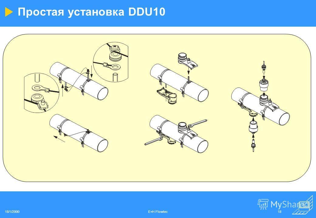 18/1/2000E+H Flowtec18 Простая установка DDU10