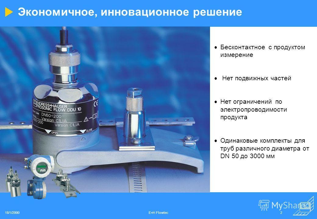 18/1/2000E+H Flowtec2 Экономичное, инновационное решение Бесконтактное с продуктом измерение Нет подвижных частей Нет ограничений по электропроводимости продукта Одинаковые комплекты для труб различного диаметра от DN 50 до 3000 мм