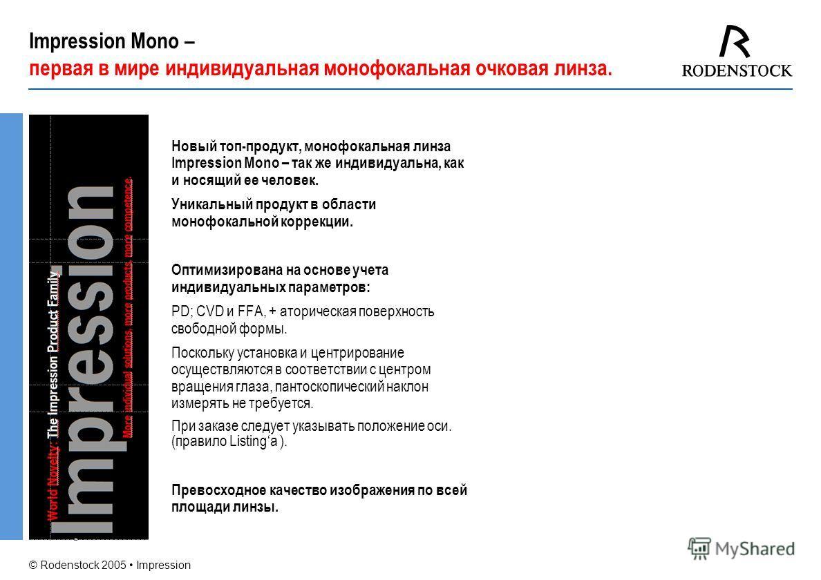 © Rodenstock 2005 Impression Impression Mono - Первая в мире индивидуальная моно фокальная линза.